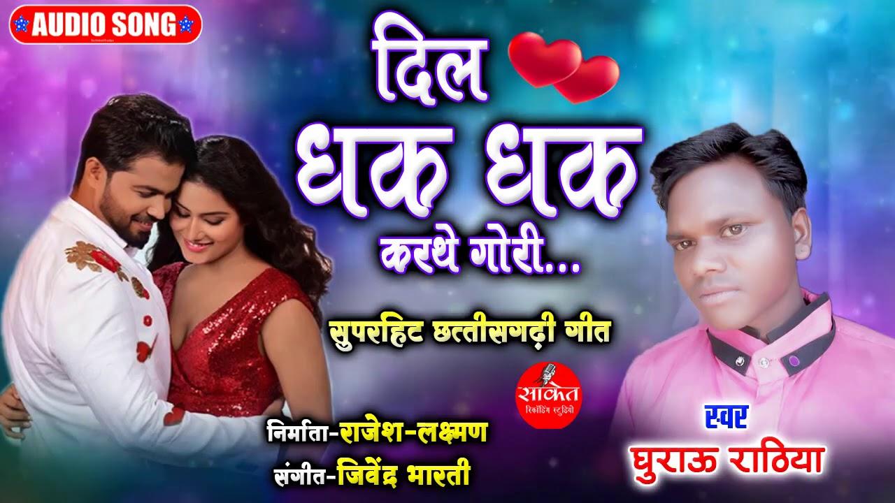 Dil Dhak Dhak Karthe Gori || Ghurau Rathiya || Super Hit Cg Song ||दिल धक धक करथे गोरी ||SaaketMusic