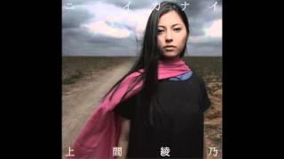 上間綾乃 - ニライカナイ