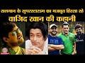 कैसे Sajid-Wajid के Wajid Khan Salman Khan के Superstardom का मजबूत स्तंभ बने?