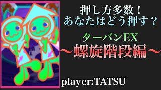 ターバンEX 螺旋階段の押し方4パターン紹介!/ csポップンミュージック8