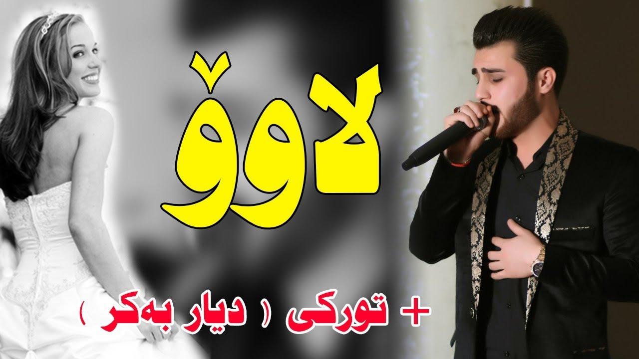 Ozhin Nawzad 05 ( Lawo Lawo ) Salyadi Hama Bayari