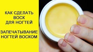 Как сделать воск для ногтей, запечатывание ногтей воском