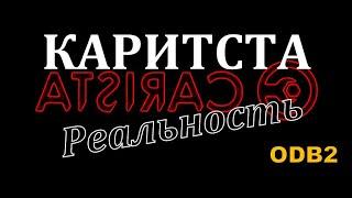 Skoda: Carista Обещание и Реальность (2020)