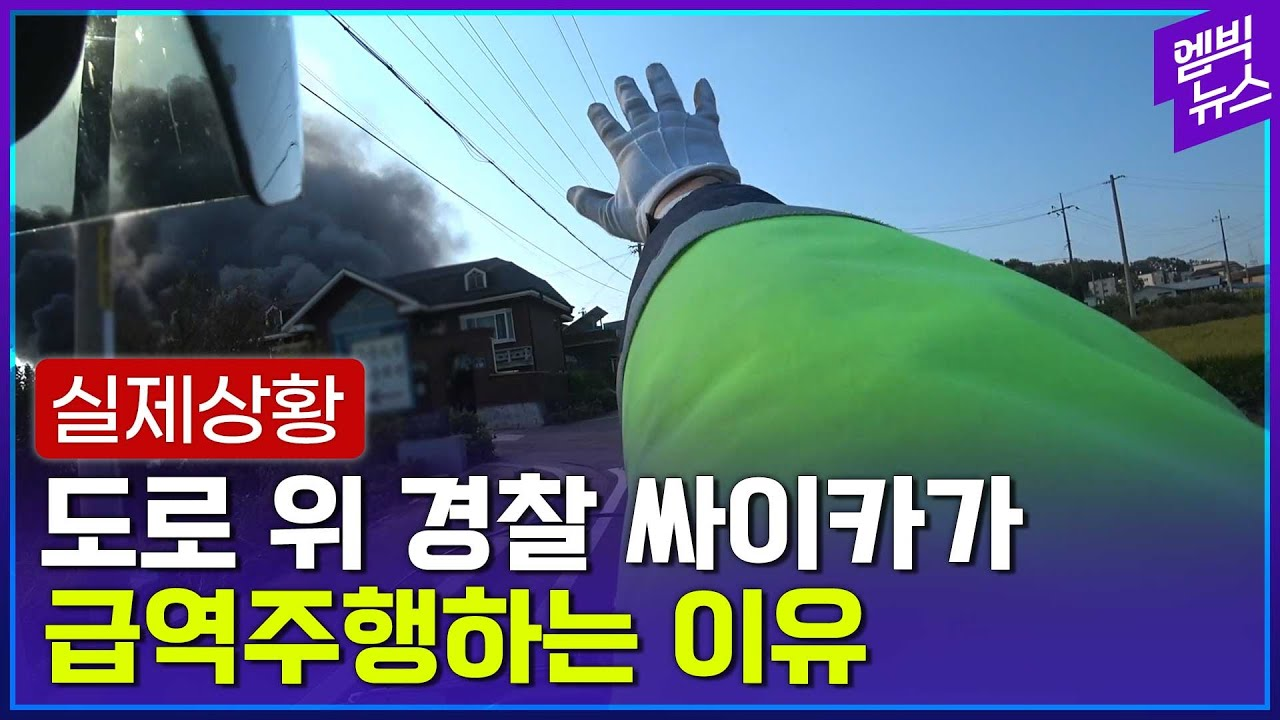 [1인칭 경찰관 시점] 번개처럼 나타나 구급차 길 터주기!