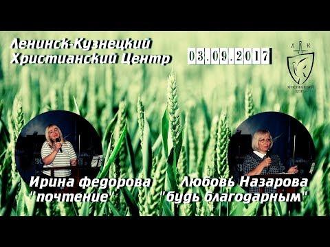 Ленинск-Кузнецкий Христианский Центр 03.09.2017 И.Федорова Л.Назарова