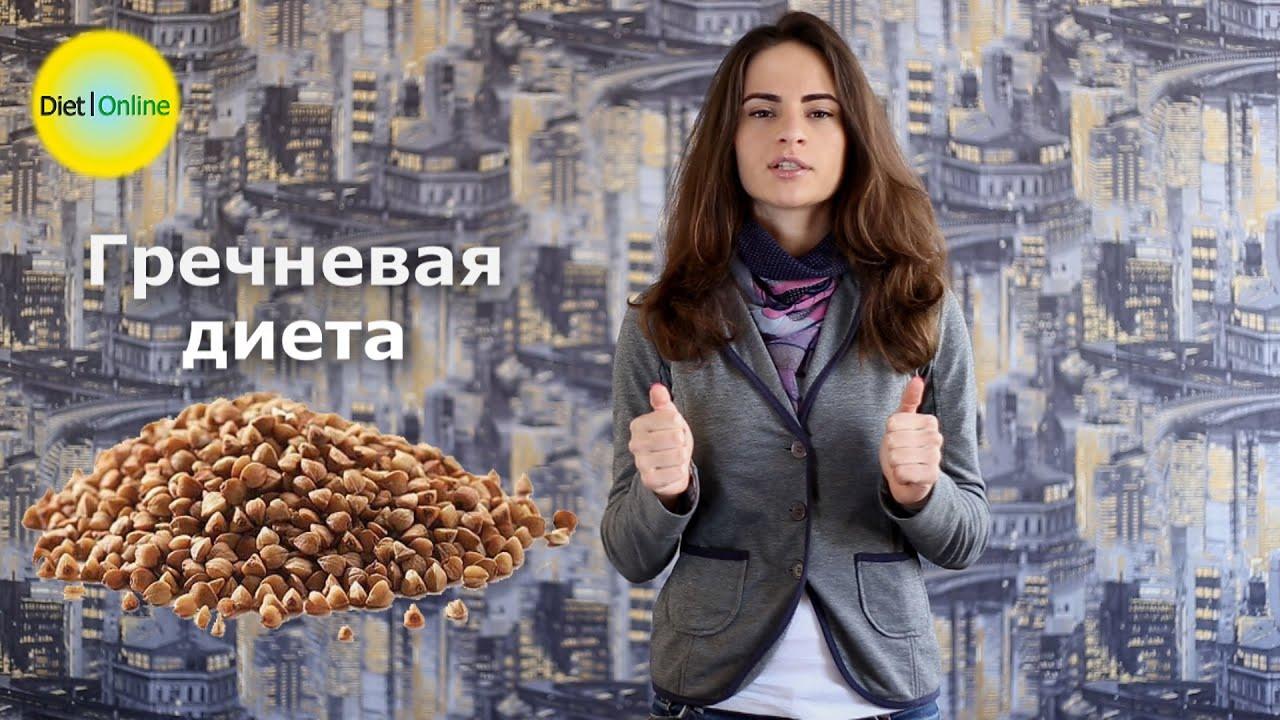 Гречка пархези / гречневая диета.