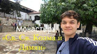 """Монастырь """"Св. св. Козма и Дамян"""", Болгария 2020!"""