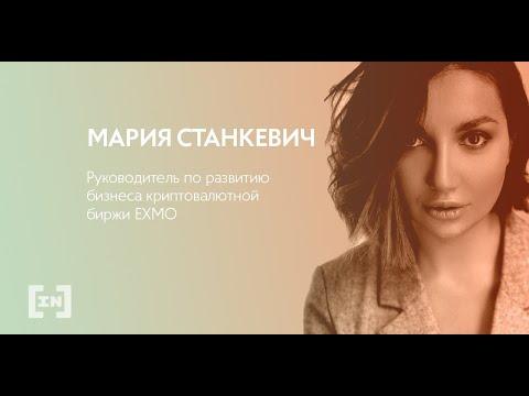 Мария Станкевич - «Рынок альткоинов равняется на ВТС»