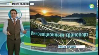 Telegiornali russi parlano delle tecnologie innovative di trasporto mondiali incluso SkyWay