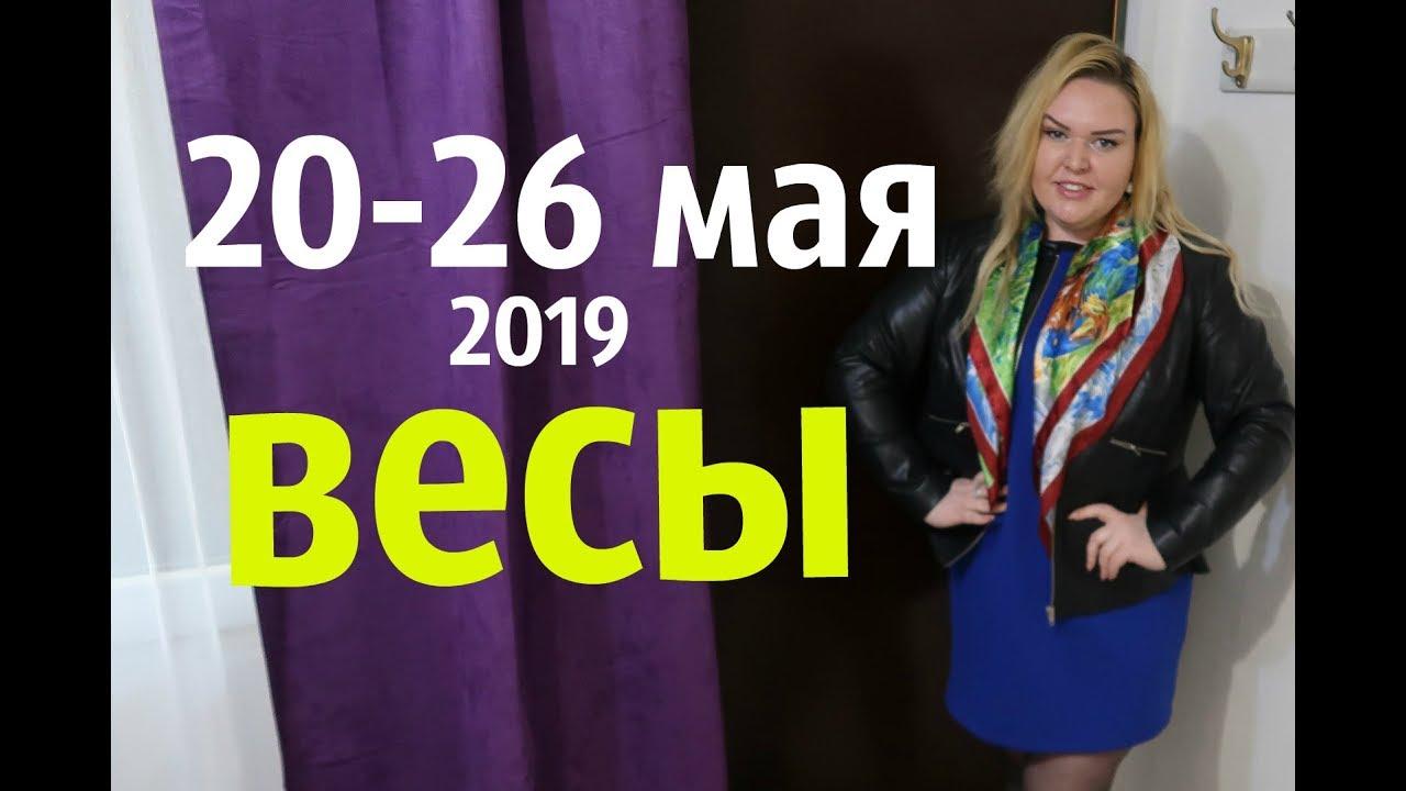ТАРО ГОРОСКОП для ВЕСОВ на неделю с 20 — 26 мая 2019 года