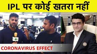 Breaking News: IPL पर कोई ख़तरा नहीं, BCCI अध्यक्ष Sourav Ganguly का बड़ा बयान | IPL 2020