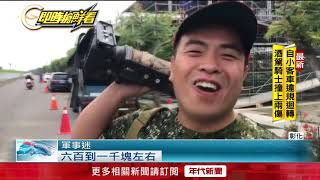 """漢光演習搶卡位!戰機起降""""VIP席""""喊價1人1千"""