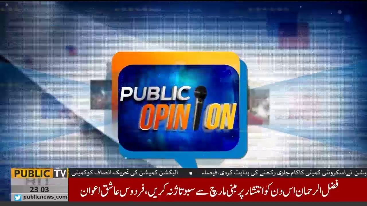 Public Opinion with Osama Tayyab | 10 Oct 2019 | Public News