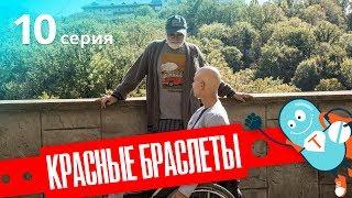 КРАСНЫЕ БРАСЛЕТЫ. Серия 10. Премьера!