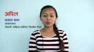 Appeal of Mamta Thapa, Vice-Captain of National Women Cricket Team