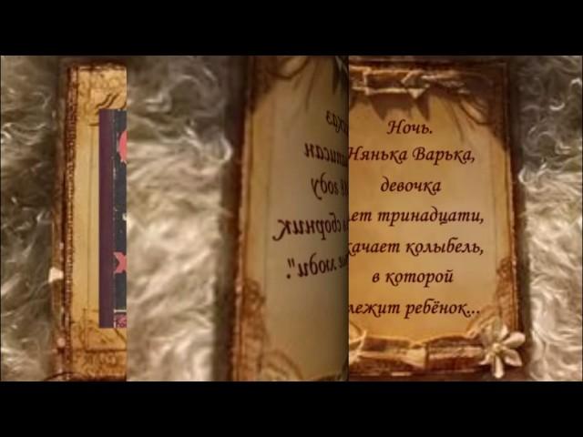 Изображение предпросмотра прочтения – НатальяКузнецова представляет буктрейлер кпроизведению «Ванька» А.П.Чехова