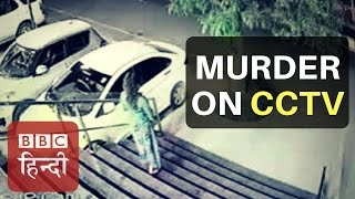 Lady's murder captured on CCTV in Lucknow (BBC Hindi)