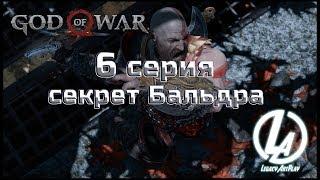 Сериал Бог войны Шестая серия Секрет Бальдра God of War ps4 6 серия
