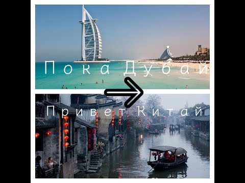 Переезд в Китай. С Дубая в Китай.