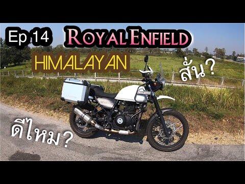(Ep 14) ลองขี่ Royal Enfield - Himalayan (Test Ride)