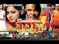 Garda Blockbuster New Full Bhojpuri Movie Cast Viraj Bhatt Anjana ...