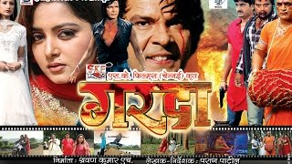 GARDA | Blockbuster NEW Full Bhojpuri Movie | Cast - Viraj Bhatt, Anjana Singh etc.