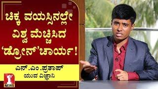 ವಿಶ್ವವನ್ನೇ ಬೆರಗುಗೊಳಿಸಿದ ಮಂಡ್ಯದ ಹುಡ್ಗ..! | Young Scientist NM Pratap | India's Drone Boy