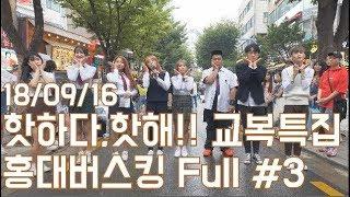 18/09/16 핫하다,핫해!! 교복특집!! 홍대버스킹 Full #3
