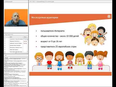 Вебинар «Информационная безопасность учащихся в сети Интернет.»