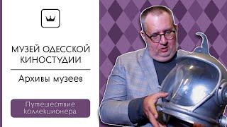 Путешествие коллекционера. Музей Одесской киностудии. Виолити