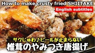 椎茸の唐揚げ こっタソの自由気ままに【Kottaso Recipe】さんのレシピ書き起こし