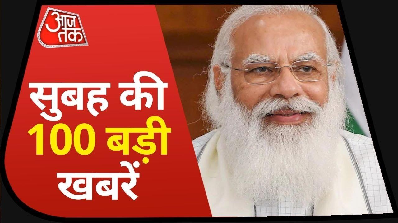 Download Hindi News Live: देश-दुनिया की सुबह की 100 बड़ी खबरें I Latest News I Top 100 I Oct 1, 2021