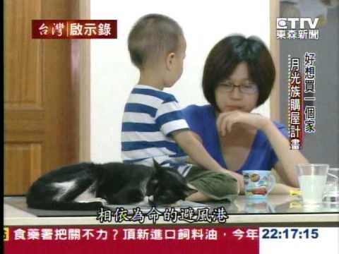 「只想要有一個家!特別報導」1031012 - 台灣啟示錄