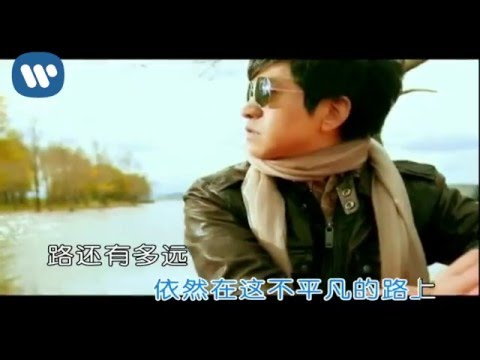 李健 Li Jian - 依然在路上 (Official Music Video)