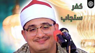 قارئ العالم الأول الشيخ محمود الشحات رائعتى الأعراف والنمل كفر سنجاب دقهليه للتاريخ