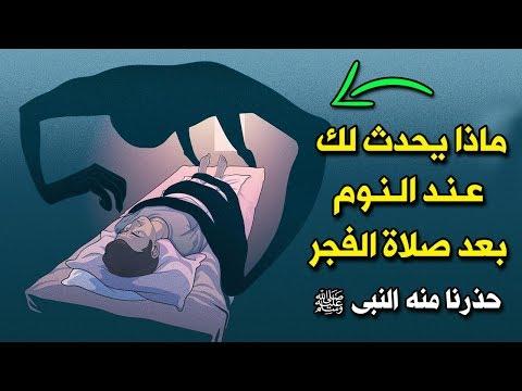 ماذا يحدث لك عند النوم بعد صلاة الفجر اهلك معظم البشر وحذرنا منه النبي ﷺ ؟ معجزة سبحان الله !