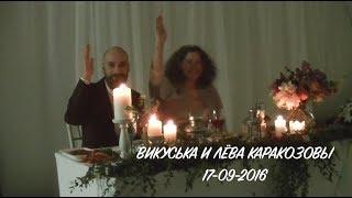❤️ Поздравления на свадьбу Каракозиков 2016 ❤️