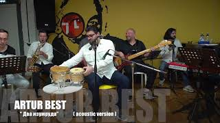 Смотреть клип Артур Бэст - Два Изумруда | Acoustic