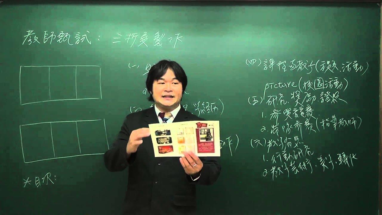 【行動補習網】《教甄複試》三折頁製作 - 陳益老師 - YouTube
