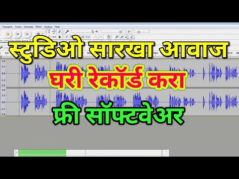 audacity tutorial in marathi   how to   record in audacity marathi   record song in marathi  