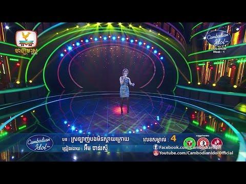 Cambodian Idol Season 2   Live Show Week 1   អឹម ចាន់រស្មី   ស្រឡាញ់បងមិនស្ដាយក្រោយ