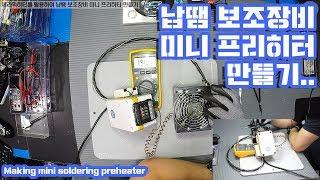 IR세라믹히터를 활용하여 납땜 보조장비 미니 프리히터(…
