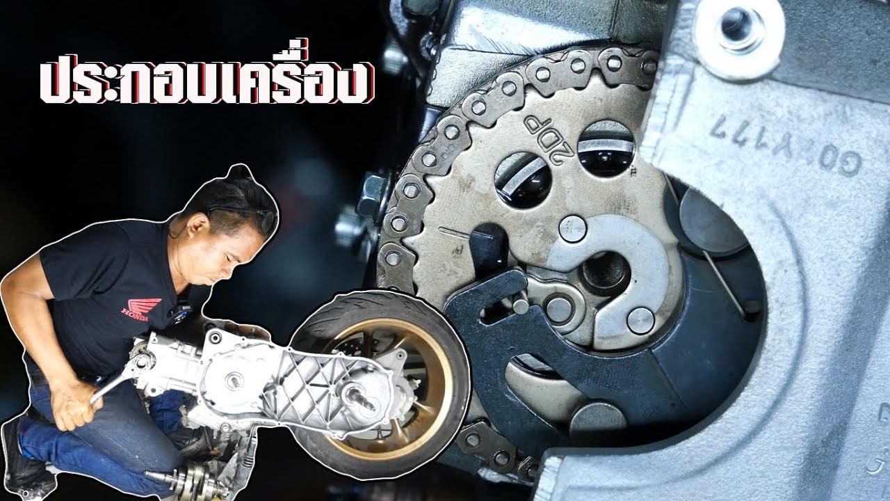 ยาวไปประกอบเครื่อง Nmax by ช่างบัติ | NSPมอเตอร์