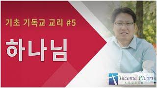 수요 성경공부 -기초 기독교 교리 #5 아버지 하나님