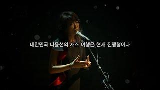 재즈아티스트_소개 :  재즈보컬 나윤선