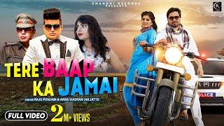 Download Tere Baap Ka Jamai   Raju Punjabi & AK Jatti   Vicky Kajla   Anamika Bawa   New Haryanvi Song 2021