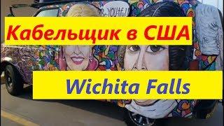 Кабельщик в США: Wichita Falls во всей красе