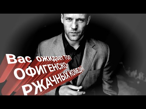 Топ 10 ОФИГЕНСКО-РЖАЧНЫХ КОМЕДИЙ