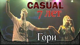 Скачать Casual Гори Feat Марина Третьякова 7 летие группы Москва Yotaspace 06 02 2016