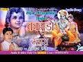 क़ानूड़ो म्हारो   Kanudo Mharo  Hit Song  Krishan Bhajan 2018   Hemraj Saini  हेमराज सैनी